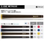 「取り寄せ」 パーフェクト プロ X ライン メタリック ウッド・アイアン用グリップ PERFECT pro 日本仕様