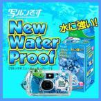富士フイルム(フジカラー)使い捨てカメラ 水に強い写ルンです ニュー ウォータープルーフ 27枚撮り【10m防水/レンズ付フィルム】