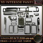 ハイエース200系 前期 後期 対応 3Dインテリアパネルセット 黒木目金 25P