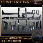 ショッピングインテリア ノア ヴォクシーZRR70/75 系 3D インテリア パネル 黒木目 16P