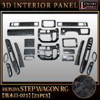 ショッピングステップワゴン ステップワゴン RG1 2 3 4系 3D インテリア パネル 黒木目 21P