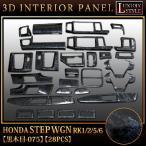 ショッピングステップワゴン ステップワゴン RK1 2 5 6系 3D インテリア パネル 黒木目 28P