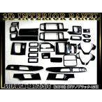 ステップワゴン RK1 2 5 6系 3Dインテリアパネルセット ピアノブラック 28P