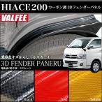 ハイエース200系 3Dインテリアパネルセット フロントフェンダーパネル リアルカーボン調