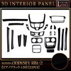 ショッピングインテリア オデッセイ RB1/2 系 3D インテリア パネル ピアノブラック 黒 22P