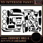 ショッピングインテリア オデッセイ RB3/4 系 専用 3D インテリア パネル ピアノブラック 42P
