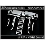 エスティマ50系 3Dインテリアパネルセット ピアノホワイト 白 18P