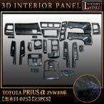 ショッピングインテリア プリウスα ZVW40 系 3D インテリア パネル 黒木目 23P