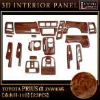 ショッピングインテリア プリウスα ZVW40 系 専用 3D インテリア パネル 赤木目 23P