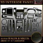ワゴンR MH23S AZワゴン MJ23S 3Dインテリアパネルセット 黒木目金 32P