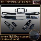 フリード GB3 4 系 前期 専用 3D インテリア パネル 黒木目 9P