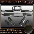 ショッピングインテリア フリード GB3 4 系 前期 専用 3D インテリア パネル 黒木目金 9P