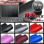 カーボン調クロス 3Dリアルカーボン調 カッティングシール 135cm×100cm
