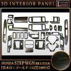 ショッピングステップワゴン ステップワゴン RK1 2 5 6系 3D インテリア パネル 黒木目ゴールド 28P