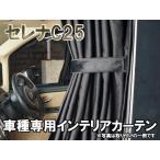 セレナc25系 インテリア カーテン ブラック 黒 1台分セット