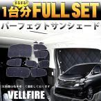 アルファード/ヴェルファイア 20 系 専用 サンシェード フル セット 車中泊 シルバー 4層構造