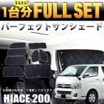 ハイエース200 系 サンシェード フル セット 車中泊 シルバー 4層構造