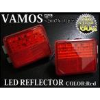 バモス ライフJB1 2 LED リフレクター テールランプ テールライト レッドレンズ