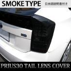 プリウス ZVW30 系 テールランプカバー ブラックスモークカバー