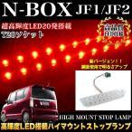 NBOX フリード ステップワゴン LED 20発 T20 ハイマウント バックランプ