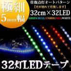 LED 32発 ラインテープ 正面発光 極細 5mm幅 32cm 光が流れる往復点灯