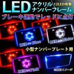 LED 12発 アクリルナンバープレートフレーム 大型 中型バイク 小型車 バイク用