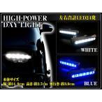 LED 24発 デイライト 12V 24V 汎用品 角度調節ステー付