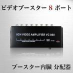 ヘッドレスモニター サンバイザーモニター ビデオブースター 映像8分配器