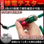 検電テスター 通電チェッカー 検品テスター DC6V〜24V 2色LED発光