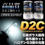 交換用 HID バルブ D2C D2R D2S 兼用 バーナー 12V 35W ヘッドライト ヘッドランプ フォグライト