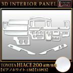 ショッピングインテリア ハイエース200 系 3D インテリア パネル ピアノホワイト 15P