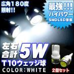 LED ウェッジ球 ポジション バックランプ ルームランプ ナンバー灯 T10 T16 2.5W