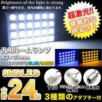 LED 24発 ルームランプ ルーム球 ルームライト 汎用 T10/BA9s/T10×31-41 43×29mm