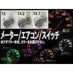 メーター球 T4.7 T4.2 T3 型 2個セット ホワイト ピンク イエロー グリーン