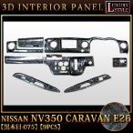 NV350キャラバン E26 3Dインテリアパネルセット 黒木目 9P