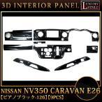 NV350キャラバン E26 3Dインテリアパネルセット ピアノブラック 9P
