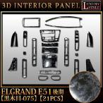 エルグランドE51系 後期専用 3Dインテリアパネルセット 黒木目 21P