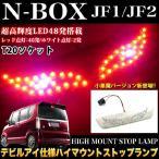 NBOX フリード ステップワゴン LED 48発 T20 デビルアイ ハイマウント バックランプ