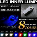 LED インナーランプ ルームランプ 室内灯 純正形状タイプ SMD