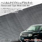 ハニカムメッシュグリル メッシュグリル ネット型 カーボン柄 ABS樹脂