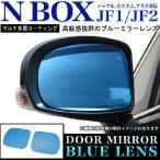 NBOX JF1 JF2 防眩サイドミラー 鏡面ブルーミラーレンズ