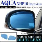 アクア NHP10 防眩サイドミラー 鏡面ブルーミラーレンズ