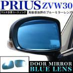 プリウス30系 ZVW30 防眩サイドミラー 鏡面ブルーミラーレンズ