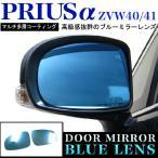 プリウスα ZVW40 41 防眩サイドミラー 鏡面ブルーミラーレンズ
