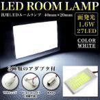LED 27発 ルームランプ 室内灯 ウェッジ 面発光 T10 BA9s 1.6W 伸縮タイプ SMD