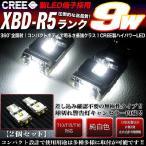 ウェッジ球 ポジション バックランプ T10 T16 型 9W CREE製 XBDR5端子 ハイパワー