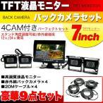 バックモニタ シェード付7インチTFT液晶モニターー 12V 24V 赤外線バックカメラ4個セット