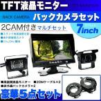 バックモニター シェード付7インチTFT液晶モニター 12V 24V 赤外線バックカメラ2個セット