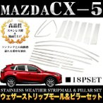 CX5 CX-5 メッキ ウェザーストリップモール ピラーセット