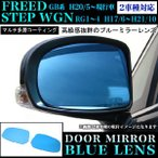 フリード GB系 ステップワゴン RG1/2/3/4系 防眩サイドミラー 鏡面ブルーミラーレンズ